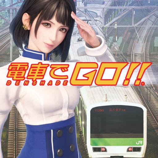 電車でGO! アーケード版をプレイ(今更)