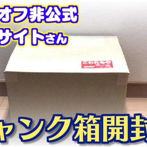 【ジャンク】ハードオフ全国制覇のTAJIさんから頂いたジャンク箱を開封!【投稿】