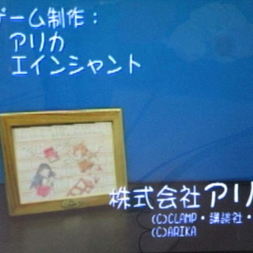 アニメチックストーリーゲーム カードキャプターさくら クリア!