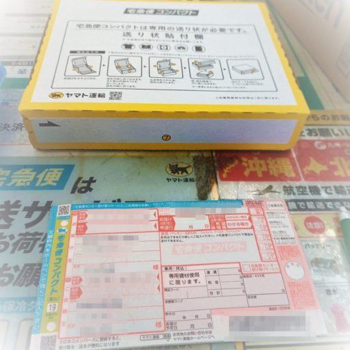 【解説】宅急便コンパクトを着払いで送る方法!