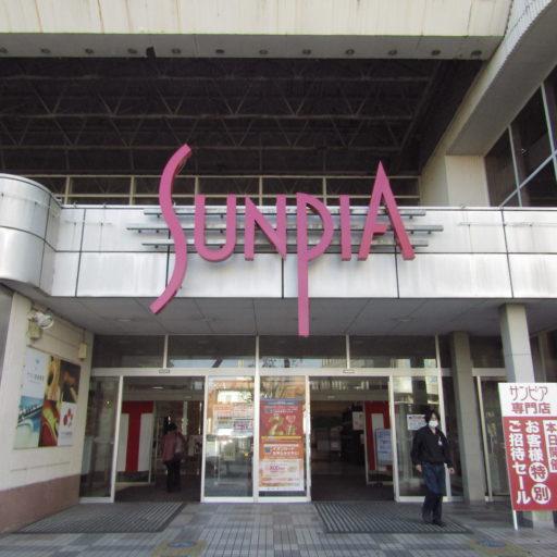 東金随一のショッピングセンター「サンピア」に行ってきました。