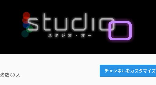 Youtubeのチャンネル名を変更しました!