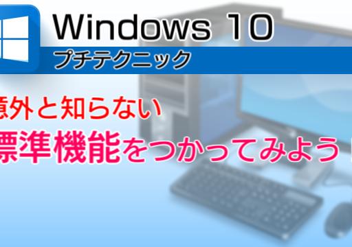 【Windows】標準機能でデスクトップをキャプチャ!ウィンドウ単位でキャプチャ範囲も選択できる!