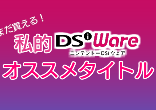 【DSi Ware】今更チェック!私的おすすめDSiウェア集!【動画付き】(その3)