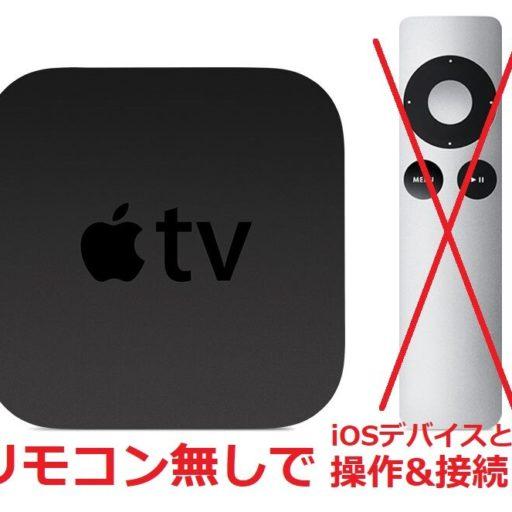 Apple TV 第3世代をリモコン無しで初期設定する方法