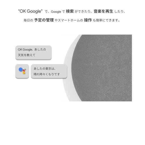 【厳選!】Google Home 便利な使い道リストをまとめてみた!