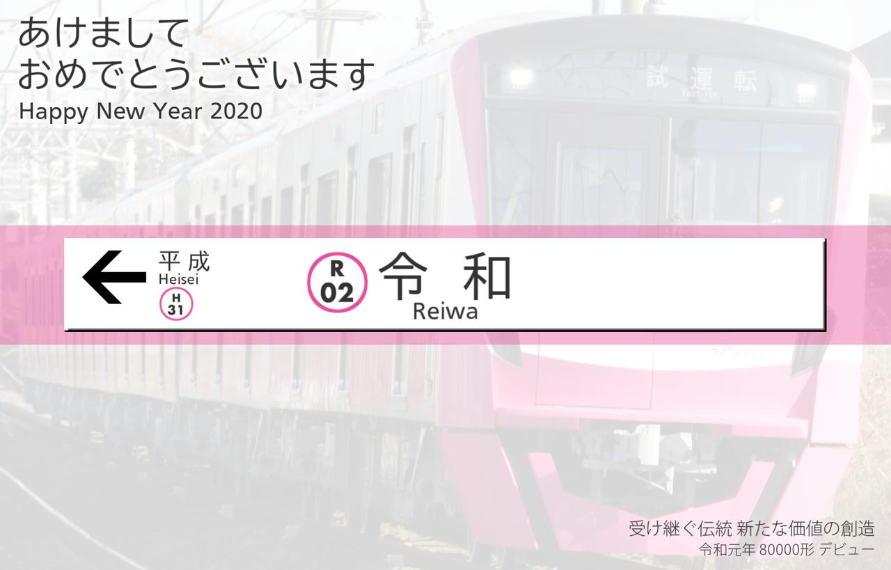 年賀状new2020