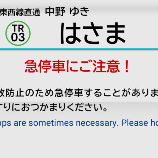 東葉高速鉄道線と東京メトロ東西線のトレインビジョン再現動画を公開しました!