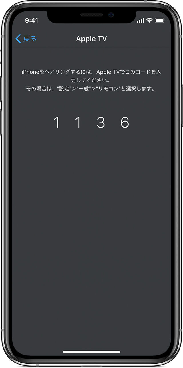 ios12-3-iphone-xs-pair-iphone-apple-tv-enter-code