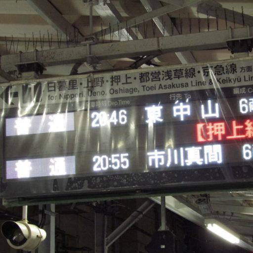 【脱線事故】京成線青砥駅付近での脱線による長時間運休と遅延