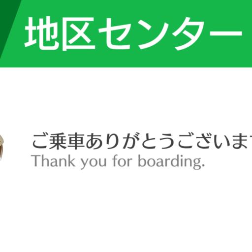 【投稿】山万ユーカリが丘線 車内放送 with 架空LCD
