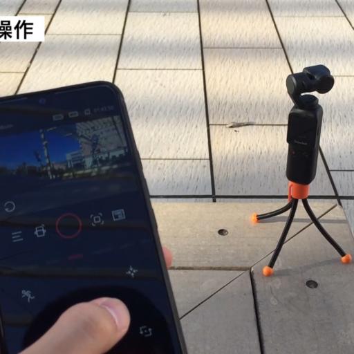 【レビュー】コスパGoodな小型ジンバルカメラ「Feiyu Pocket」を実際に使ってみた