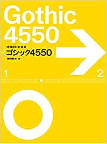 営団フォントとして知られる幻の「ゴシック4550」が完全版になって一般発売!
